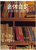 自休自足 2007年 01月号 [雑誌]