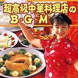 超高級中華料理店(太極功法)のBGM