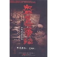 盗墓笔记:吴邪的盗墓漫画/南派三叔,CAH(插图滴水笔记图片