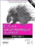 C/C++セキュアプログラミングクックブック〈VOLUME1〉基本的な実装テクニック