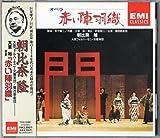 大栗裕:歌劇「赤い陣羽織」