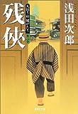 残侠―天切り松 闇がたり〈第2巻〉 (集英社文庫)
