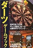 ダーツ・ゲームブック
