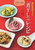 """海の天然サプリ 「煮干し」のレシピ (ボケないための""""食べるケア"""