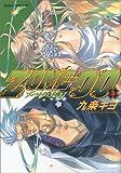 ZONE-00 3 (3) (あすかコミックスDX)