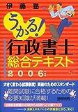 うかる!行政書士総合テキスト〈2006年度版〉