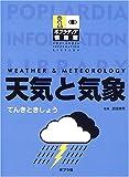 天気と気象 (ポプラディア情報館)