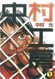 中村工房 (ガンガンWINGコミックス)