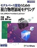 モデルベース開発のための複合物理領域モデリング-なぜ、奇妙なモデルが出来てしまうのか?- (MBD Lab Series)