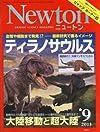Newton (ニュートン) 2013年 09月号 [雑誌]