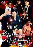 必殺!バトルロード 妖剣女刺客2[DVD]