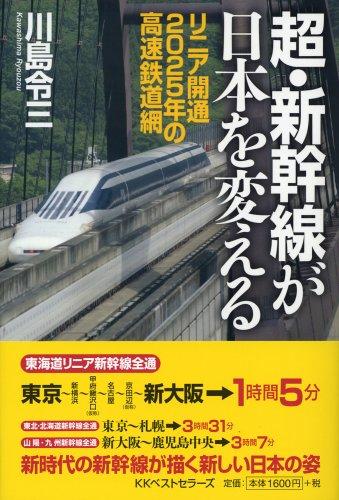 超・新幹線が日本を変える