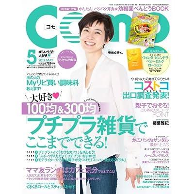 Como (コモ) 2012年 05月号 [雑誌]