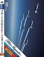ブルーインパルス2014サポーター's DVD