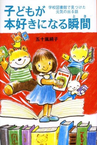 子どもが本好きになる瞬間(とき)―学校図書館で見つけた元気の出る話