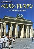 旅名人ブックス80 ベルリン/ドレスデン 第2版 改訂新版