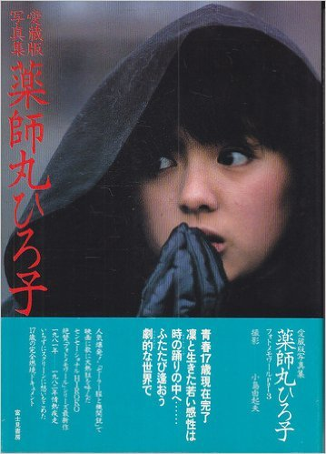 薬師丸ひろ子写真集 フォトメモワール〈part 3〉 (1982年)