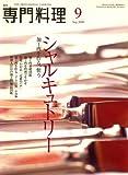 月刊 専門料理 2008年 09月号 [雑誌]