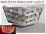 KOSO シグナスX (SE44J) LEDテールランプ (ナンバー灯もLED) 無加工で取り付けOK