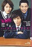D-BOYS 恋するハイスクール・デイズ! (ピンキー文庫)