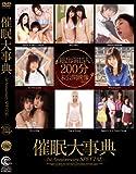 催眠大事典~1st Anniversary SPECIAL~ [DVD]