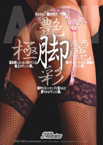 脚 艶 麗 極 彩 [DVD]