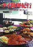 タイ料理紀行—人気の店を食べ尽くす (旅名人ブックス 98)