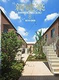 サムネイル:新建築、最新号(2010年8月号) 集合住宅特集ーさまざまな街への働きかけ
