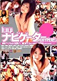 h.m.pナビゲーター[HYPER!!] [DVD]