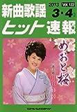 新曲歌謡ヒット速報Vol.122 2013年<3月・4月号>
