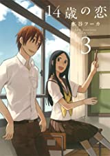 中学生男女の甘酸っぱい思春期恋愛が楽しめる「14歳の恋」第3巻
