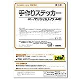 Amazon.co.jp限定 エーワン ステッカー はがせる 5枚 28874 バリューパック