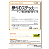 【Amazon.co.jp限定】 エーワン 手作りステッカー はがせる 28874タイプ 5セット