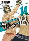 オールラウンダー廻(14) (イブニングKC)