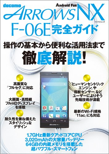 ARROWS NX F-06E 完全ガイド (マイナビムック) (Android Fan)