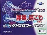 【指定第2類医薬品】オムニードケトプロフェンパップ 18枚 ランキングお取り寄せ