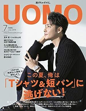 UOMO(ウオモ) 2019年 07月号