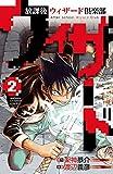 放課後ウィザード倶楽部 2 (少年チャンピオン・コミックス)