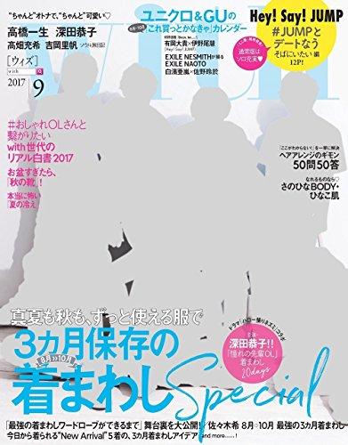 with 2017年9月号 大きい表紙画像
