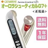 ラメンテ オーロラシューティカルG7+