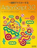 どこまでわかったのかなぁ:1週間でマスターするActionScript3.0