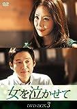 女を泣かせて DVD-BOX3 -
