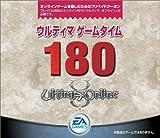ウルティマ ゲームタイム180