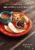 ヤミーさんの30分で2品完成!発酵いらずのパンとすぐできるスープ (扶桑社BOOKS)