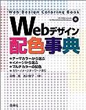 Webデザイン配色事典