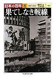 日本の百年〈8〉果てしなき戦線―1937~1945