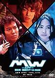 MW -ムウ- 第0章 ~悪魔のゲーム~ <完全版> [DVD]