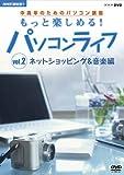 趣味悠々 中高年のためのパソコン講座 もっと楽しめる!パソコンライフ Vol.2 ネットショッピング&音楽編 [DVD]