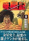 暁星記(5) (モーニングKC)