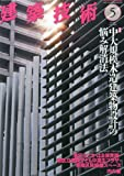 建築技術 2013年 05月号 [雑誌]